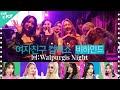 여자친구 컴백쇼 비하인드 回: Walpurgis Night | GFRIEND COMEBACK SHOW BEHIND