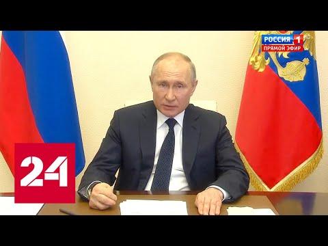 Путин предложил новые меры поддержки из-за пандемии. Важные заявления. 60 минут от 08.04.20