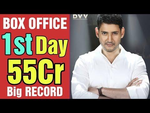 Bharat Ane Nenu 1st Day Record Breaking Box Office Collection | Mahesh Babu
