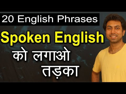 तड़का to Improve Spoken English, Advanced English Vocabulary, Hindi to English | Similes Examples