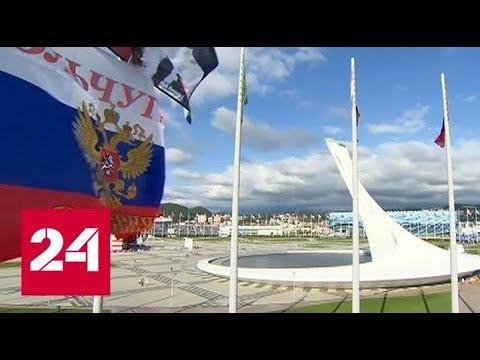 На «Сочи-Автодроме» можно погонять на формульном болиде — Россия 24