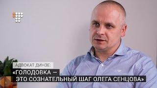 видео Интервью с адвокатом Олега Сенцова — Дмитрием Динзе
