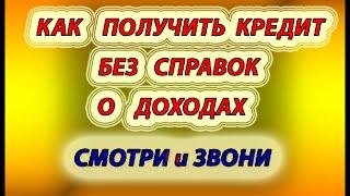 Получить кредит без справок(, 2016-07-12T10:15:55.000Z)