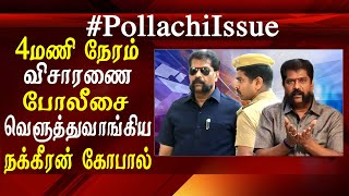 pollachi news nakkeeran gopal was questioned for 4 hours pollachi news today in tamil -  news live