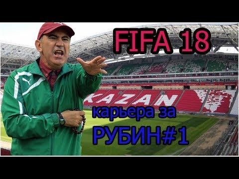 FIFA 18 - Карьера за Рубин (Трансферы+три первых матча)