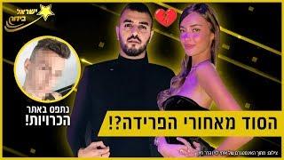 האמת מאחורי הפרידה של איתי לוי וגם איזה סלב נתפס על חם באתר הכרויות?! ישראל בידור #31