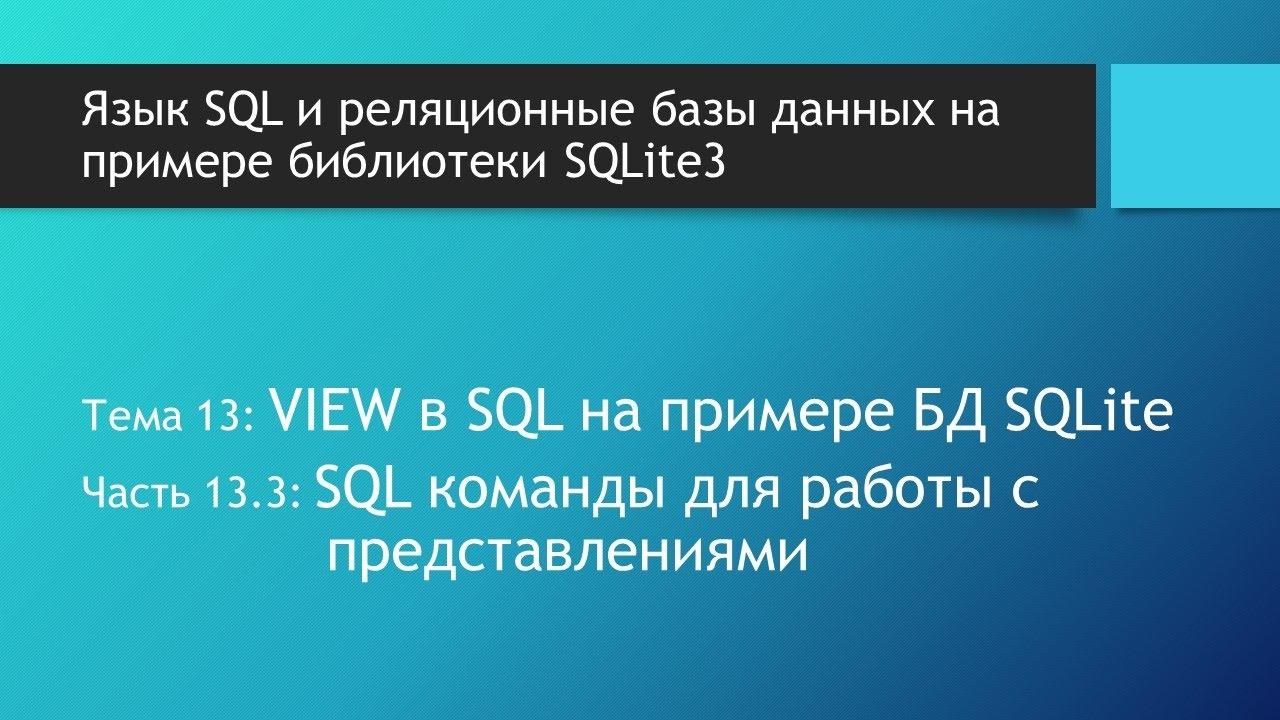 Курс по SQL. Создание и удаление представлений в базе данных SQLite. SQL команды DROP и CREATE VIEW.