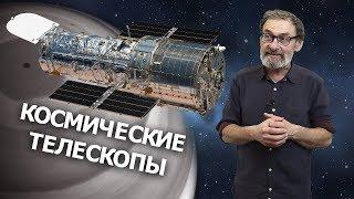 видео Космические телескопы