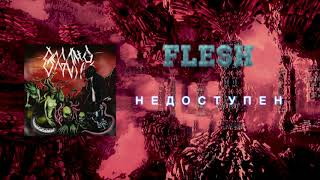 FLESH - Недоступен [Official Audio]