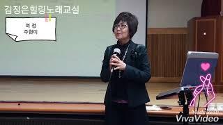 김정은힐링노래교실*🎶🎵이번주신곡*여정/주현미