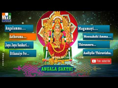 Amman Songs - ANGALA SAKTHI - Sakthi Mahimai - Tamil Devotional Songs | Bakthi Jukebox