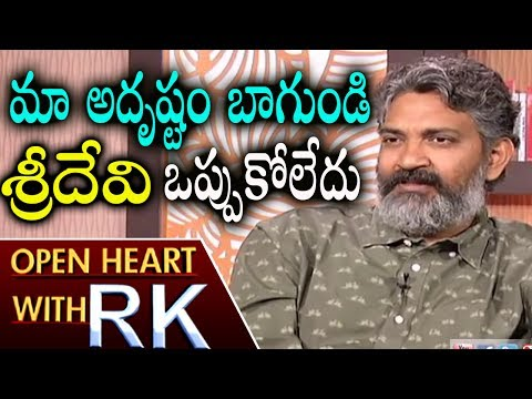 Baahubali Director Rajamouli About Sridevi Demands For Sivagami Character | Open Heart With RK | ABN