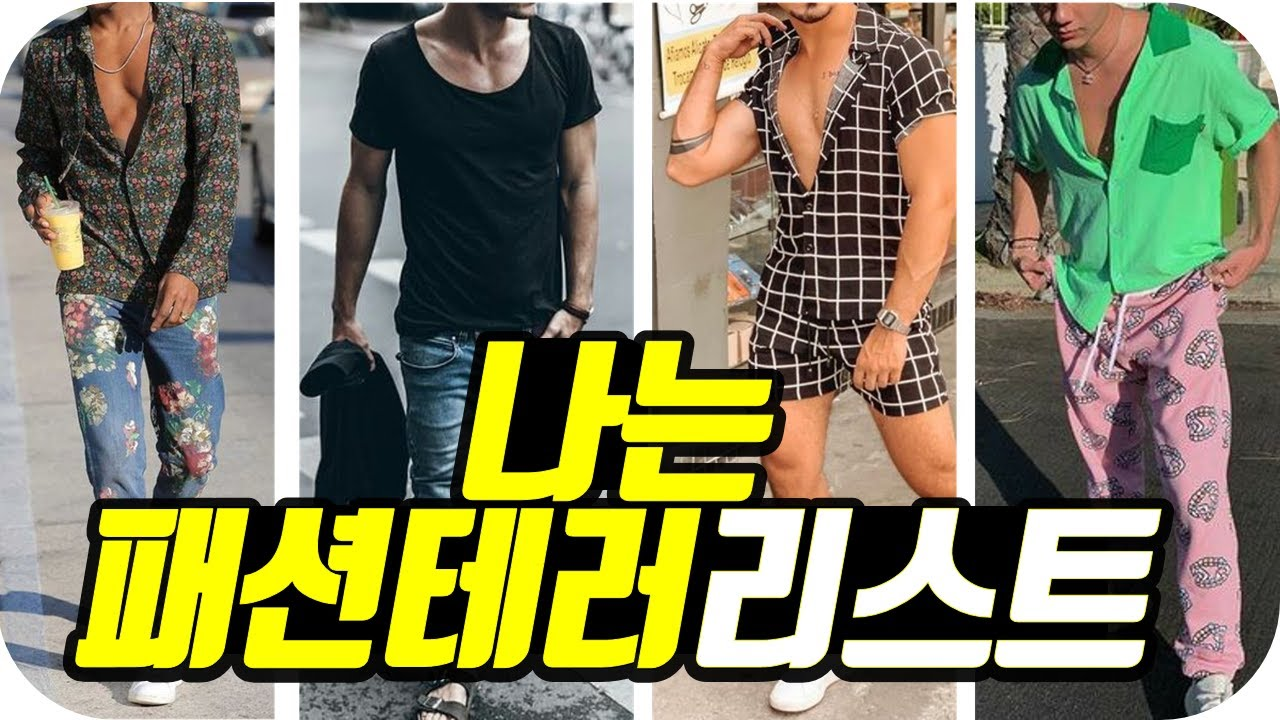옷잘입는 남자 되고 싶으면 이영상 참고하세요 여름 패션테러 모음집 최악여름패션