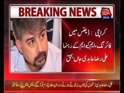 Former MQM-P Leader Ali Raza Abidi Shot Dead In Karachi