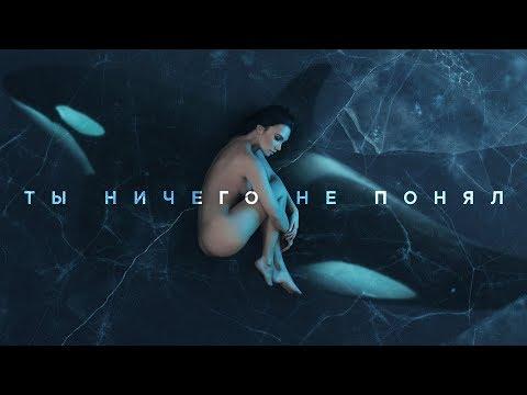 """MOLLY - Ты ничего не понял (Альбом """"Косатка в небе"""", 2019) thumbnail"""