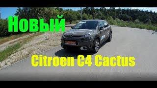 citroen C4 Cactus 1.6 BlueHDi 2018-2019 (Ситроен Кактус) тест драйв