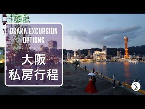 Spice 日本🌶️ | 在地人都去這!5 個大阪近郊私房行程:日本旅遊 自由行 關西