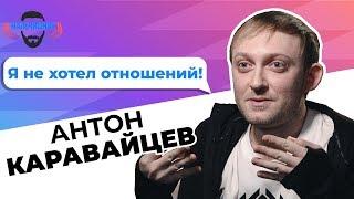 Антон Каравайцев – зависимость в отношениях, секс без обязательств, дружба с Идой Галич [Мальчишник]