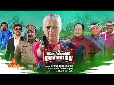 Gandhinagaril Unniyarcha  Full Movie |...