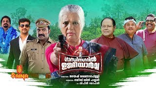 Gandhinagaril Unniyarcha  Full Movie | Full HD | Latest Malayalam Movie