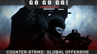 Counter-Strike: Global Offensive - Go go go!