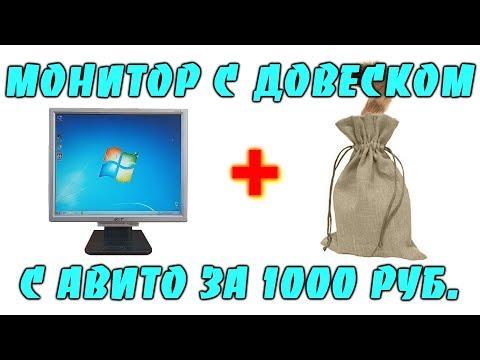 Монитор с подарком за 1000 рублей с Авито ► Перекуп с Авито # 6