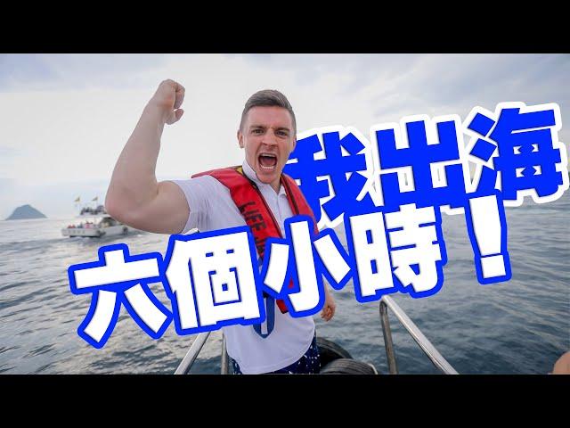 我為什麼出海六個小時 // 外木山王爺海上遶境活動 (4K) [小貝逛台灣 #232]