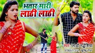 भतार मारी लाठी लाठी - Lado Madheshiya का सबसे धाकड़ हिट  गाना - Superhit Bhojpuri New Song 2019