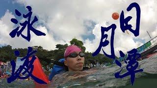 2016 泳渡日月潭 3300 m