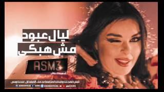 مش هبكي   ليال عبود | الراقصة الا كوشنير   فيلم سطو مثلث #أسمع