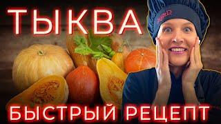 Быстрый рецепт из тыквы    кулинарный канал #тыква - тыква рецепты быстро