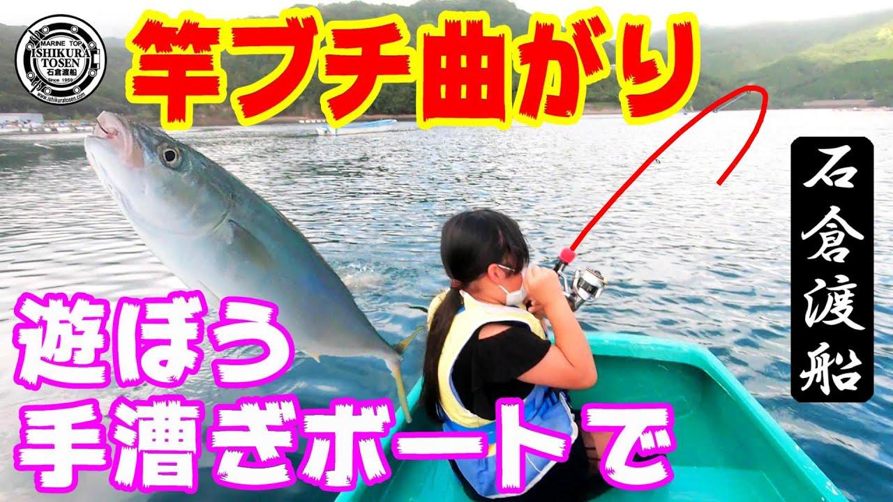 手漕ぎボートで遊ぼう【美味しいサバ釣り】