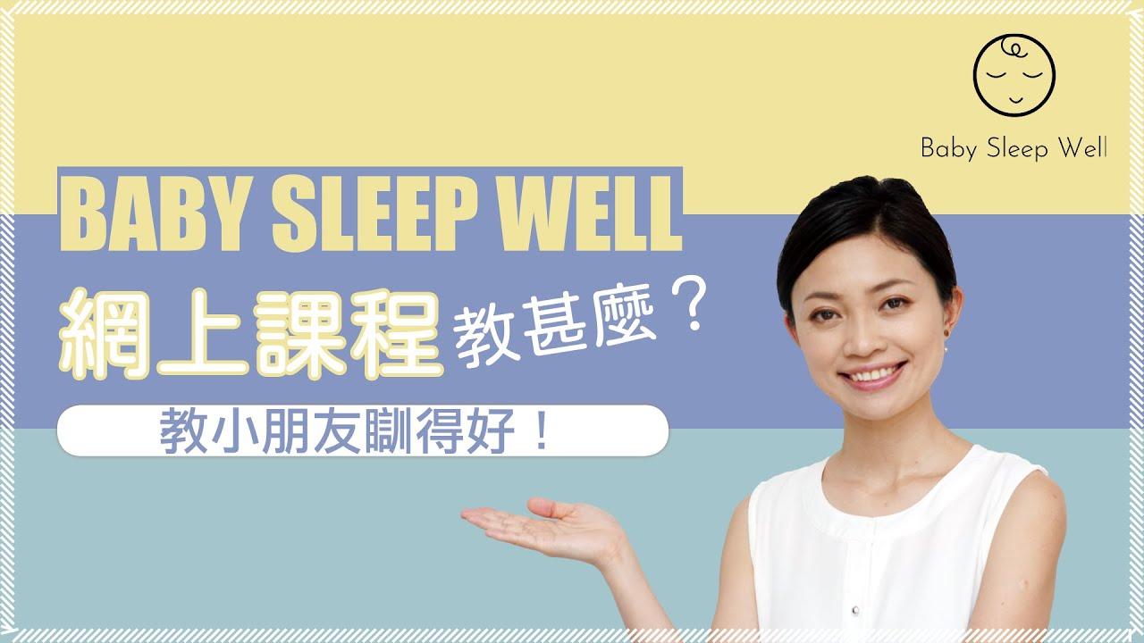 自行入睡計劃 (網上課程)教甚麼?