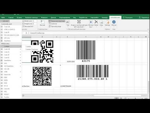 как... вставить QR код в документ Excel, Word
