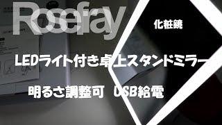 Rosefray-Hairmin LEDライト付き卓上ミラー【明るさ調整可 USB給電】