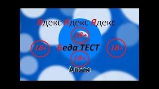 Яндекс Алиса . Почему Алиса, а не Софокл?