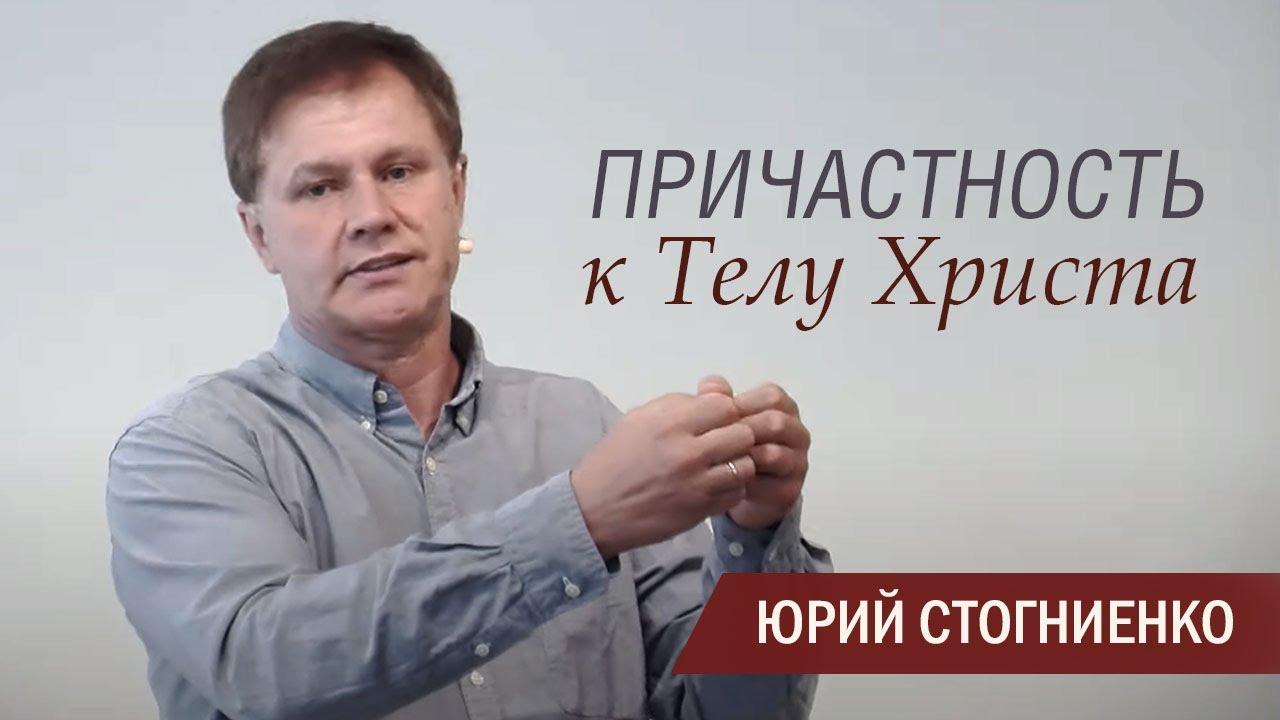 Причастность к Телу Христа   Церковь - невеста Христа   Проповедь