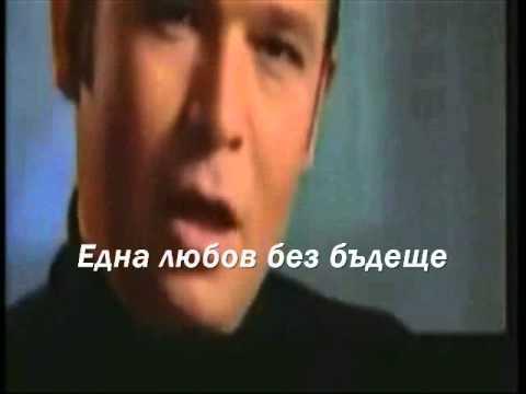 Kostas Makedonas-Mi Mou Les Antio (bulgarian translation)