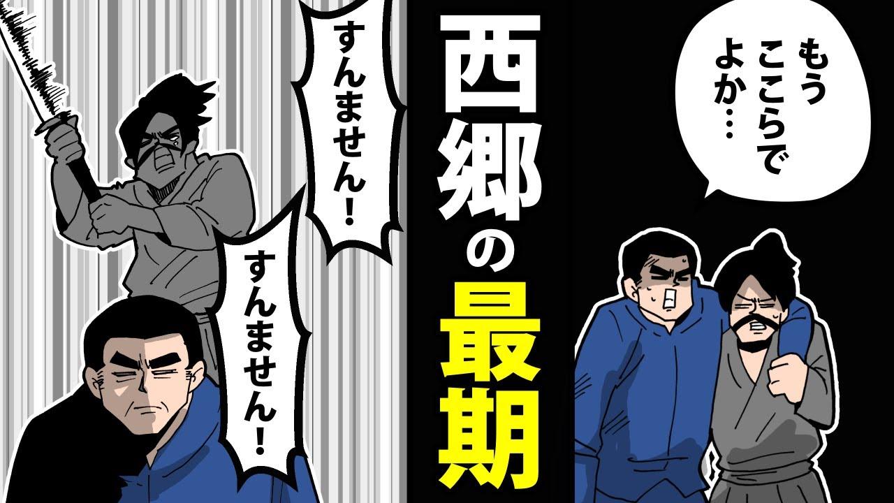 【漫画】西郷隆盛の生涯(後編)~西郷どんの最期~【日本史マンガ動画】