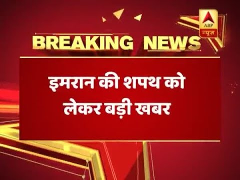 No Foreign Leaders Will Be Invited in Imran Khan's Oath Ceremony | ABP News