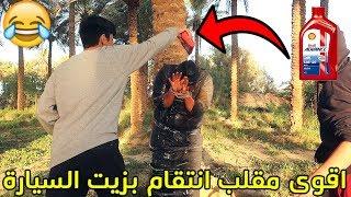 مقلب الانتقام والتعذيب/خليته يشرب زيت السيارة!!!😱⛔️😂