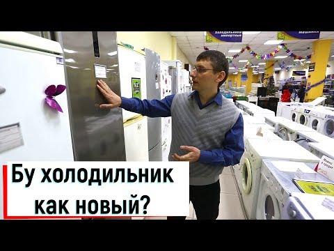 БУ холодильник- как новый! Почему так?