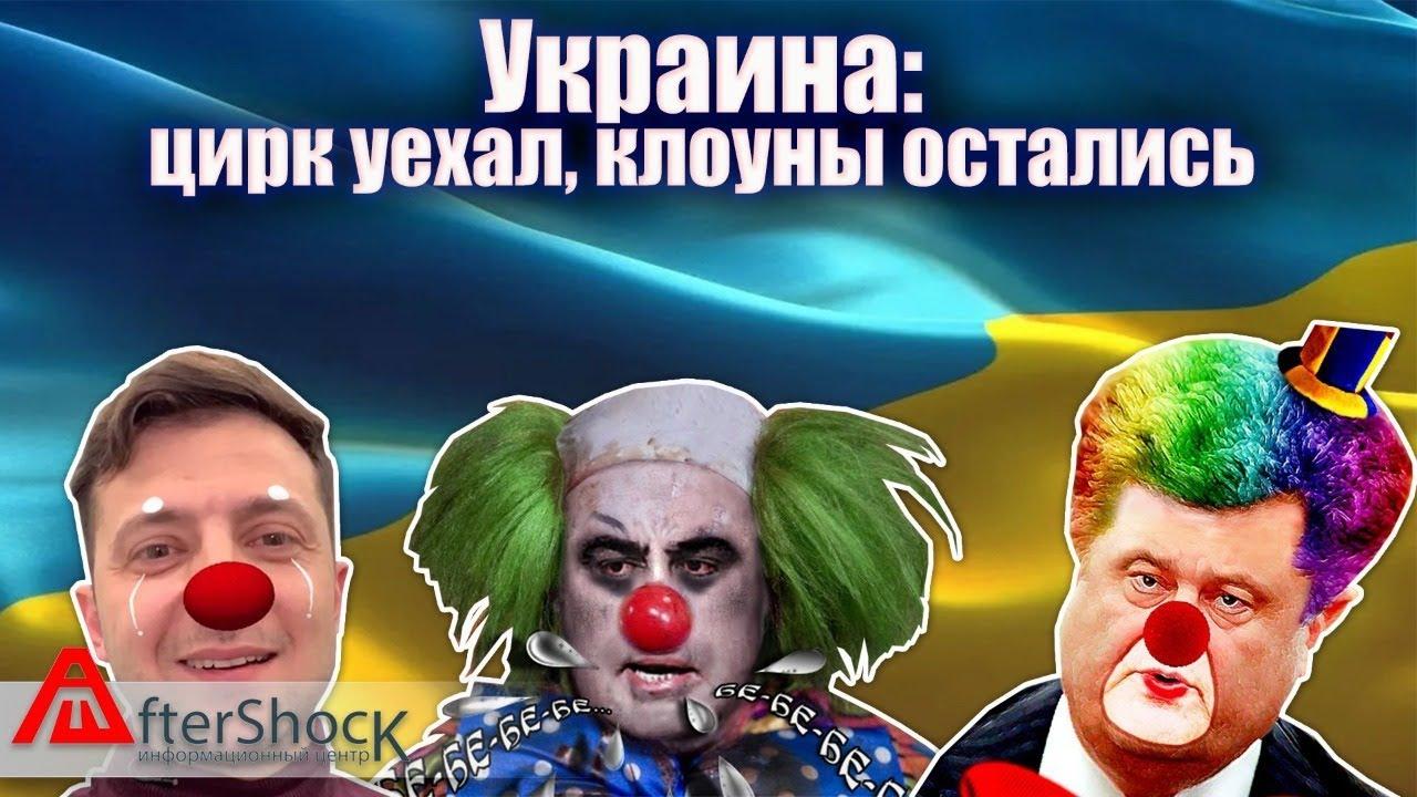 Цирк уехал, клоуны остались | Дайджест новостей про Украину | Aftershock.news