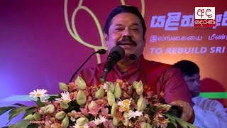 There's a cold war between the President and PM - Mahinda