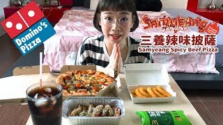 Domino's Samyang Spicy Beef Pizza, Chicken Wing Mukbang 먹방 吃播 [Eating Show] 來吃三養辣牛肉披薩, 韓式烤鷄!