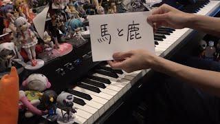 「馬と鹿(Uma to Shika)」を弾いてみた【ピアノ】