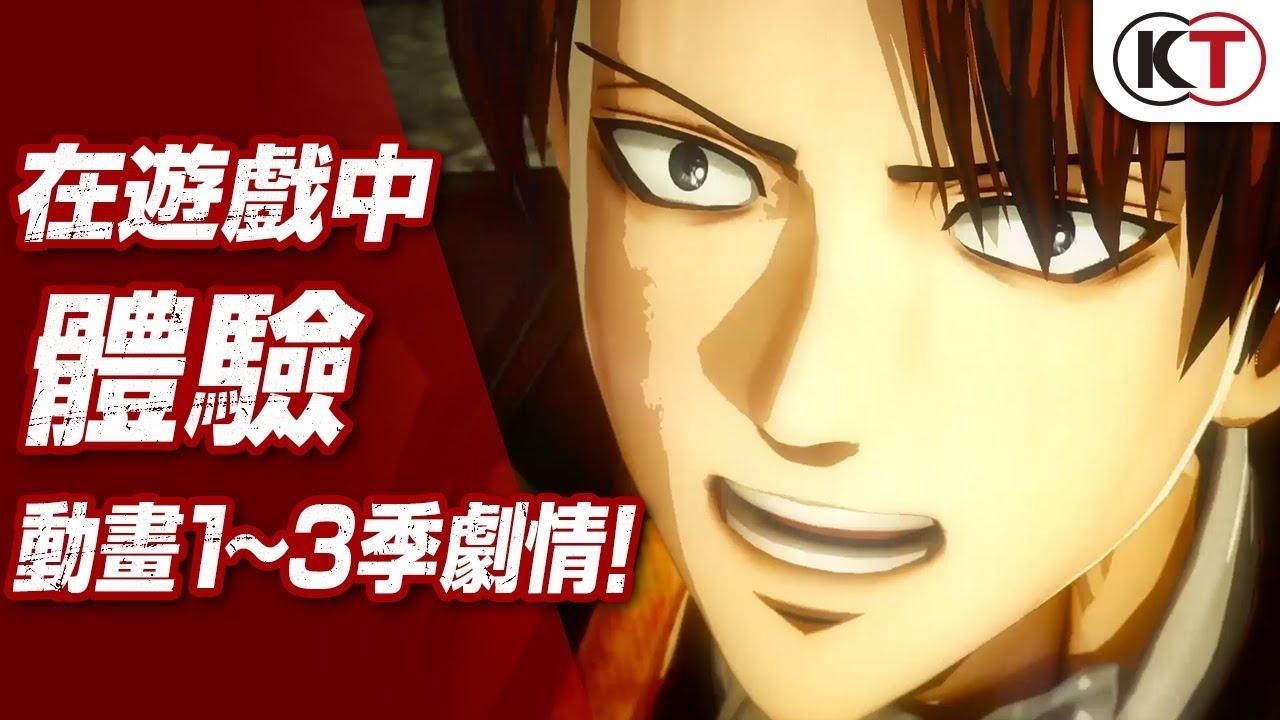 PS4《進撃的巨人2 -Final Battle-》宣傳影像 - YouTube