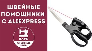 3 швейных помощника с Aliexpress