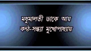 Madhumalati Dake Ay,Sandhya Mukhopadhyay