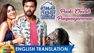 Paaki Cheddi Paapayamma Song with English Translation | Chikati Gadilo Chithakotudu Songs